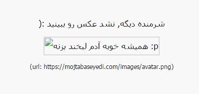 broken image زیباسازی تصاویری که لود نمی شوند