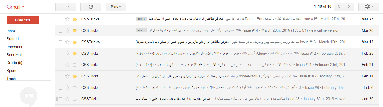 gmail small ضرورت بهره بری و استفاده از واحدهای نسبی و همچنین مشخص کردن صحیح مقدار و اندازه فونت مبنا