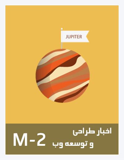 اخبار طراحی و توسعه وب شماره 2