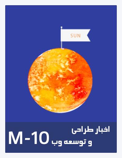مجله شماره 10 طراحی و توسعه وب