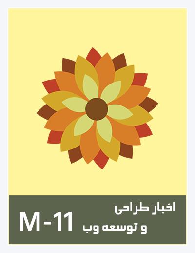 مجله اخبار طراحی و توسعه وب شماره 11