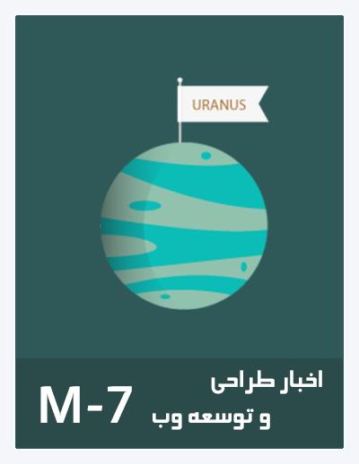 مجله اخبار طراحی و توسعه وب شماره 7