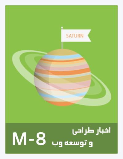 اخبار طراحی و توسعه وب شماره 8