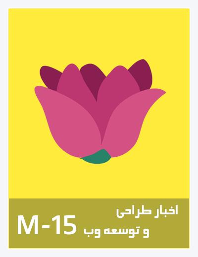 شماره پانزده مجله اخبار طراحی و توسعه وب
