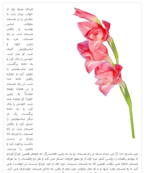 متن و گل بدون استفاده از ویژگی shape-outside
